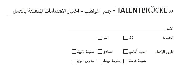 Internationaler Berufsinteressentest arabisch